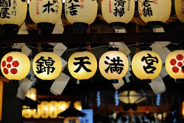 锦天满宫~供奉着学问及商业之神的繁华街的镇守神社