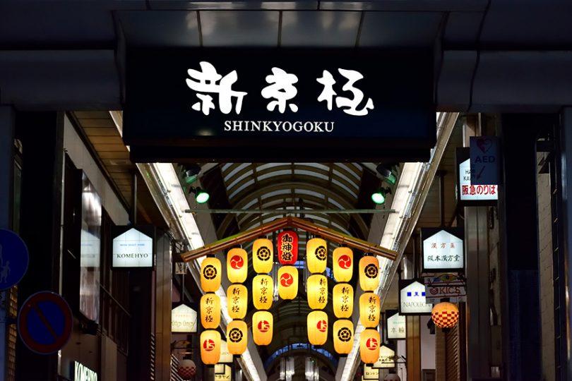 アーケード商店街でおみやげ探し・新京極商店街