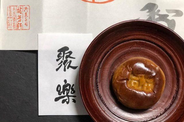 塩芳軒「聚楽饅頭」